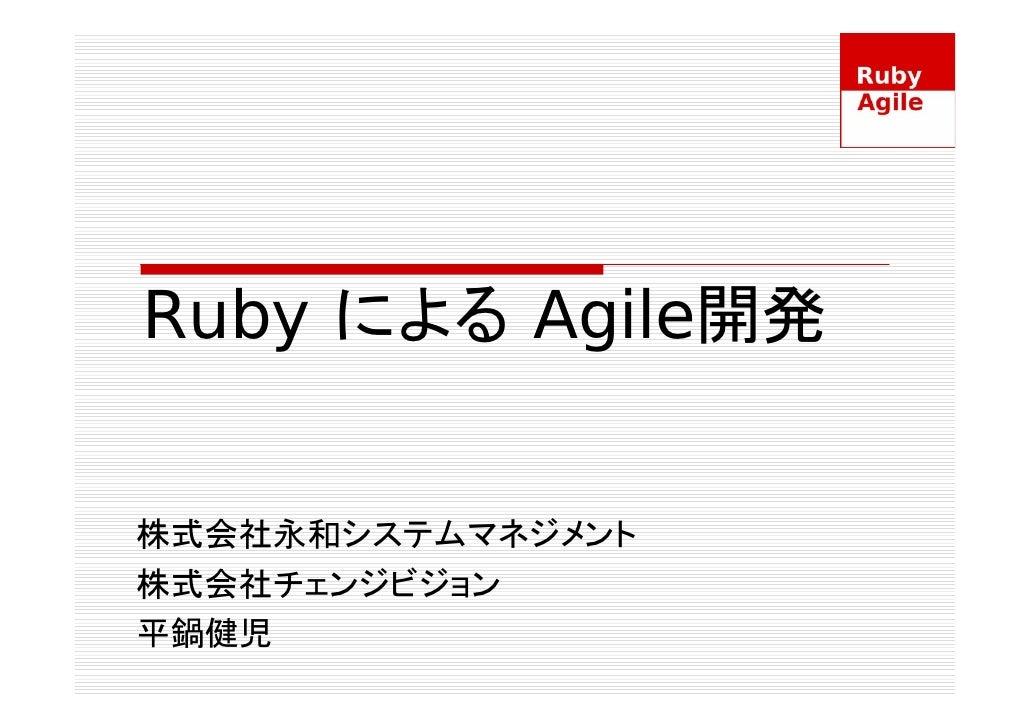 Ruby による Agile 開発