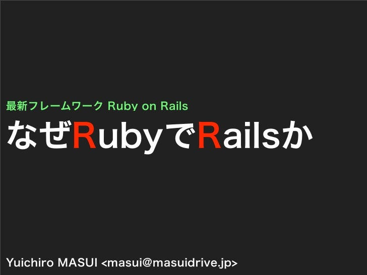 Ruby de Rails