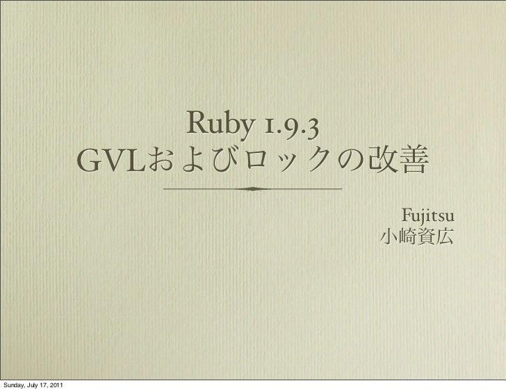 Ruby 1.9.3                        GVL                                           FujitsuSunday, July 17, 2011
