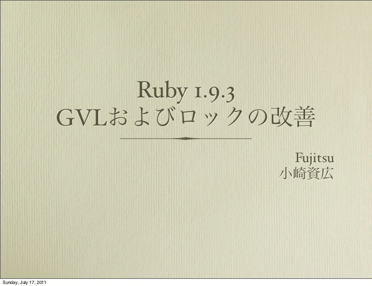 Ruby gvl-improvement at ruby 1.9.3
