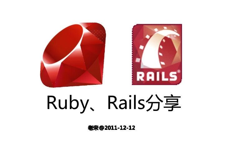 Ruby rails分享