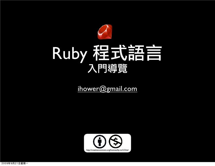 Ruby   ihower@gmail.com         http://creativecommons.org/licenses/by-nc/2.5/tw/