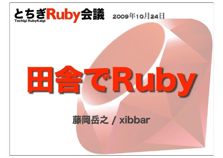 栃木Ruby会議02 Lt途中まで