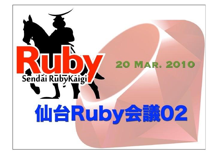 20 Mar. 2010仙台Ruby会議02