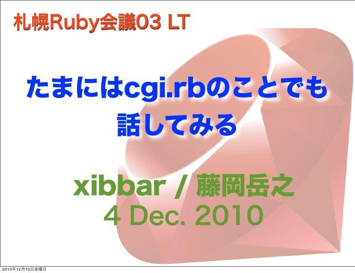 札幌Ruby会議03のlt