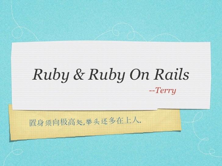 Ruby & Ruby On Rails                  --Terry                .      处,举头还  须