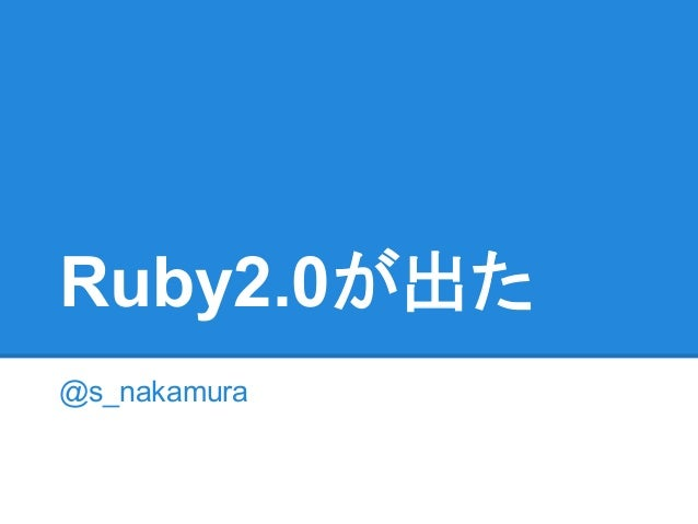 Ruby2.0について