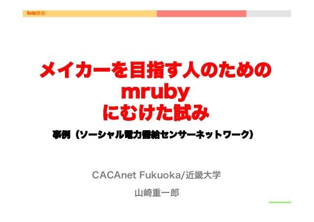 メイカーRuby講習会2013