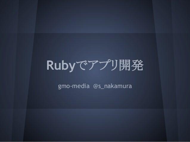 Rubyでアプリ開発(2013 0430)