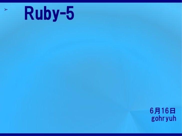 ➢    Ruby-5             6月16日             gohryuh