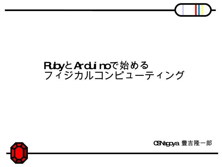 Ruby と Arduino で始める フィジカルコンピューティング CSNagoya  豊吉隆一郎