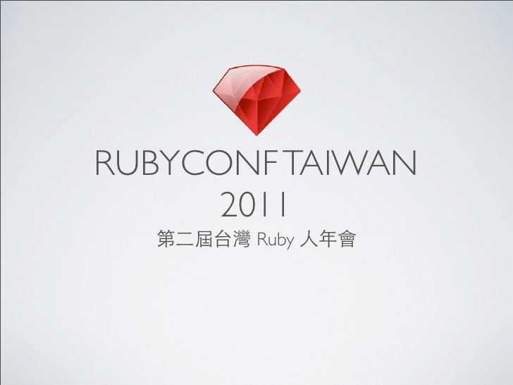 RUBYCONF TAIWAN      2011  第二屆台灣 Ruby 人年會