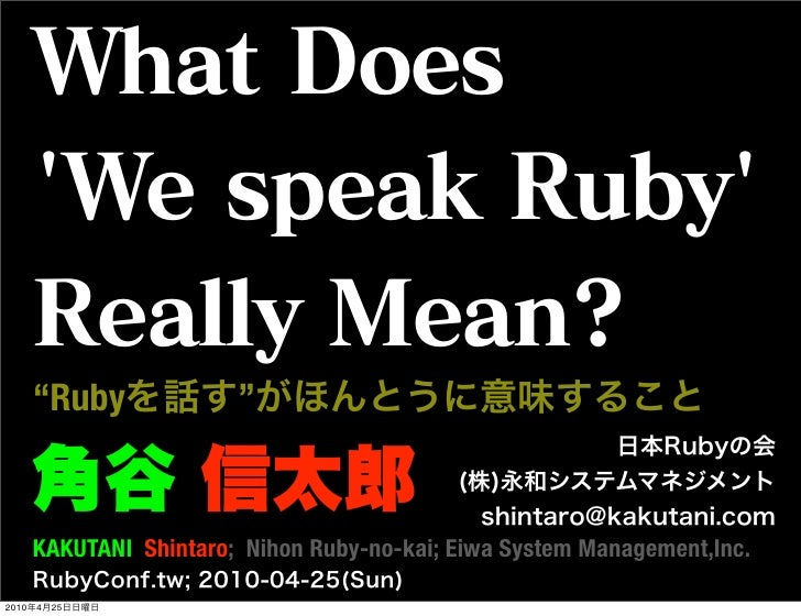 "what does ""we speak Ruby"" really mean?"