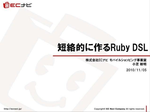 @bash0C7 こしば としあき 日本Ruby会議 2010実行委員 IDE派 Ruby,PHPユーザ