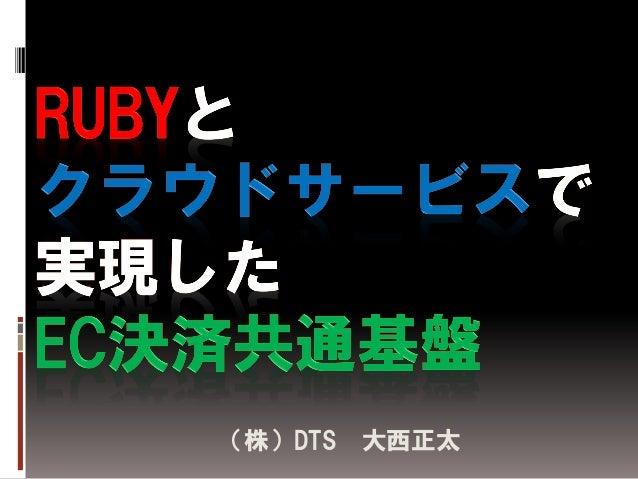 (株)DTS  大西正太