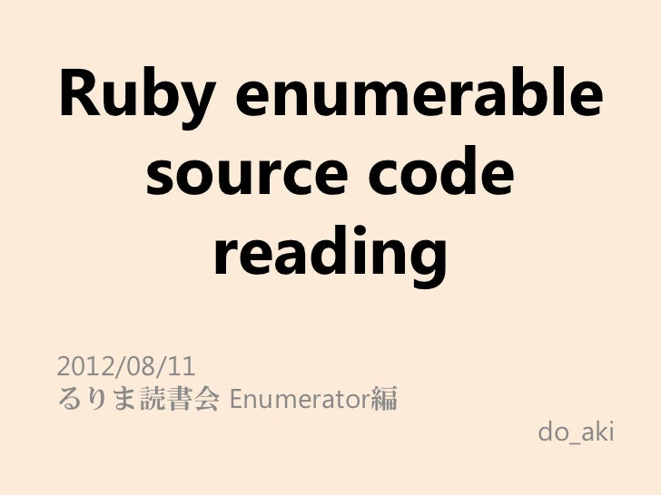 Ruby enumerable  source code    reading2012/08/11るりま読書会 Enumerator編                     do_aki