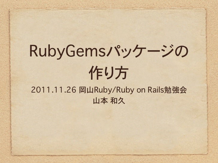 Ruby gemsパッケージの作り方