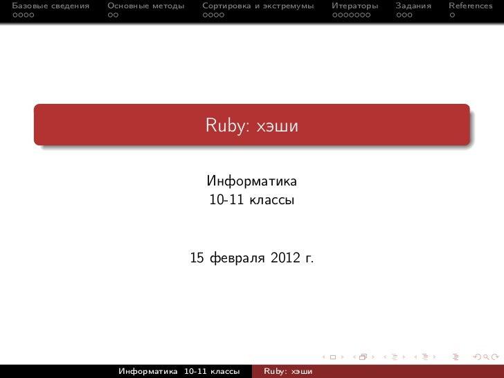 Базовые сведения   Основные методы    Сортировка и экстремумы   Итераторы   Задания   References                          ...
