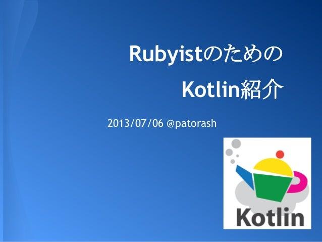 Rubyistのためのkotlin紹介