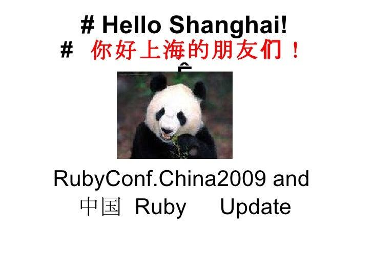 Ruby Kaigi09 China Rubyupdate20090718