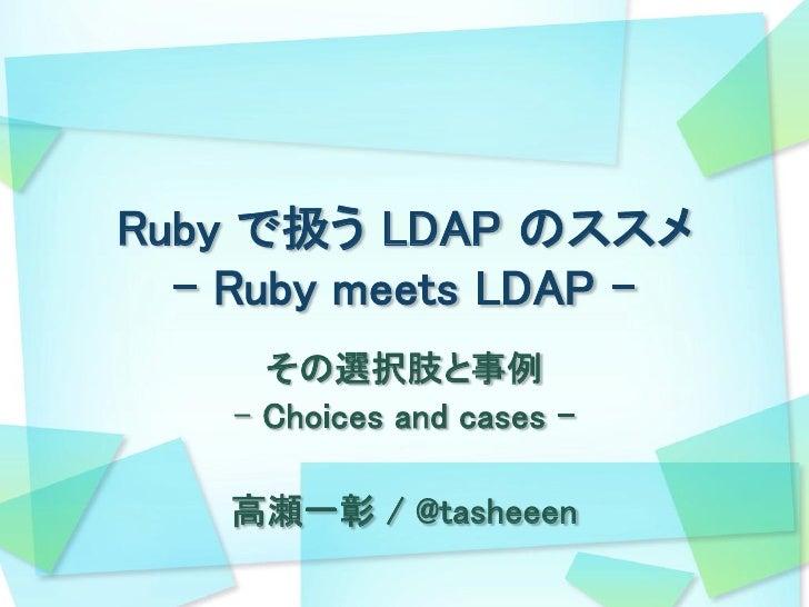 Ruby で扱う LDAP のススメ
