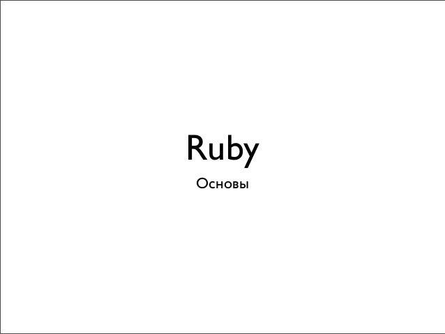 Вторая лекция по основам ruby для студентов itc73.ru