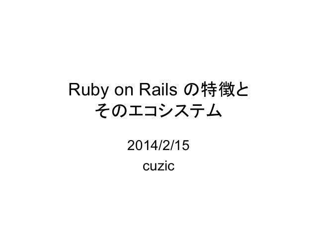 Ruby on Rails の特徴とそのエコシステム