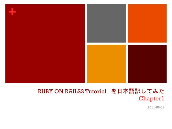 Ruby on Rails3 Tutorial Chapter1