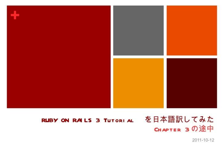 RUBY ON RAILS 3 Tutorial  を日本語訳してみた Chapter 3 の途中 2011-10-12
