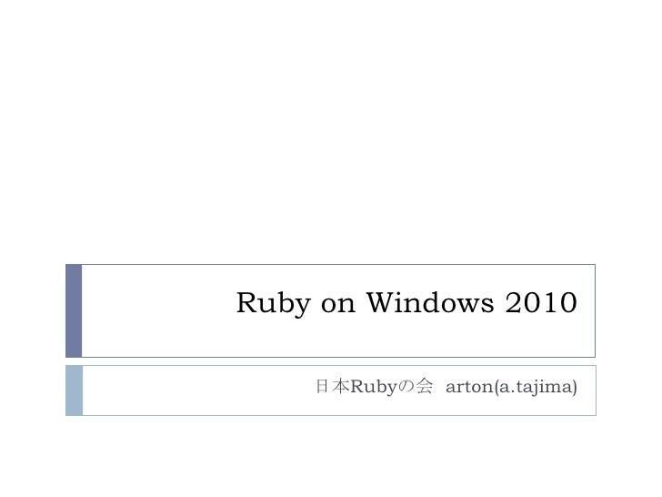Ruby on windows 2010