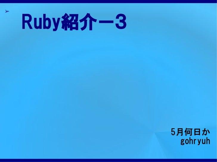 Ruby紹介3(pdf)