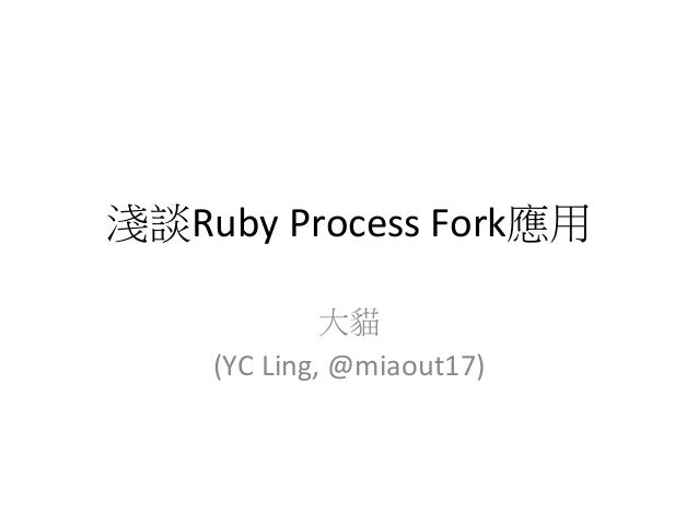 淺談Ruby process fork應用