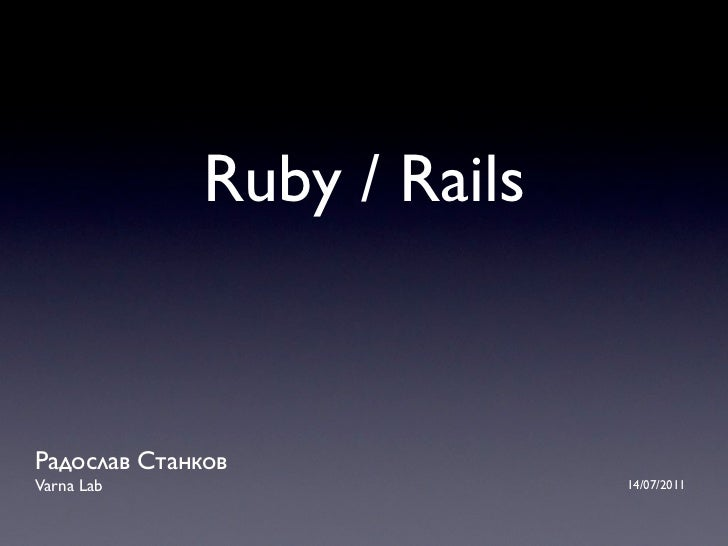 Ruby / RailsРадослав СтанковVarna Lab                   14/07/2011