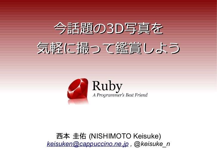 今話題の3D写真を気軽に撮って鑑賞しよう  西本 圭佑 (NISHIMOTO Keisuke)keisuken@cappuccino.ne.jp , @keisuke_n