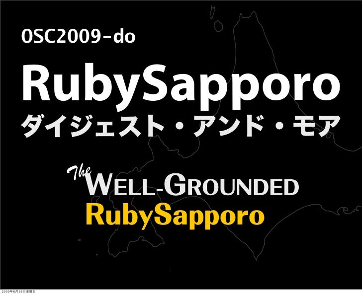 The WELL-GROUNDED OSC2009-do RubySapporo RubySapporo ダイジェスト・アンド・モア 2009年6月26日金曜日