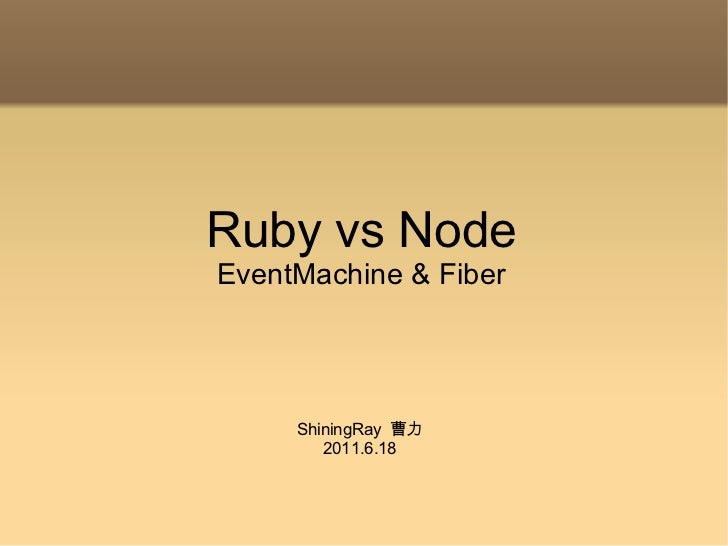 Ruby vs Node EventMachine & Fiber ShiningRay  曹力 2011.6.18