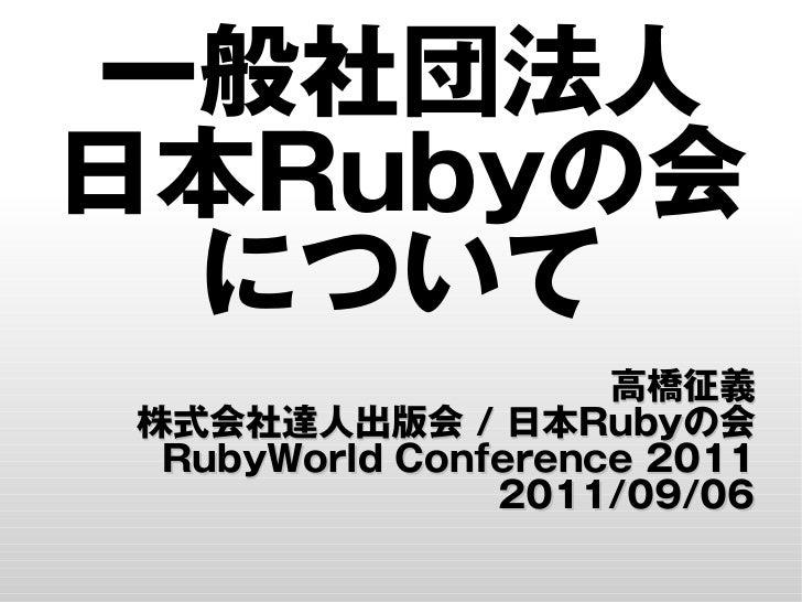 一般社団法人日本Rubyの会について