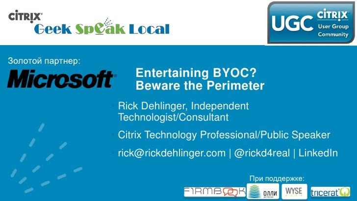 RUCUG: 11. Rick Dehlinger BYOC: Beware the Perimeter