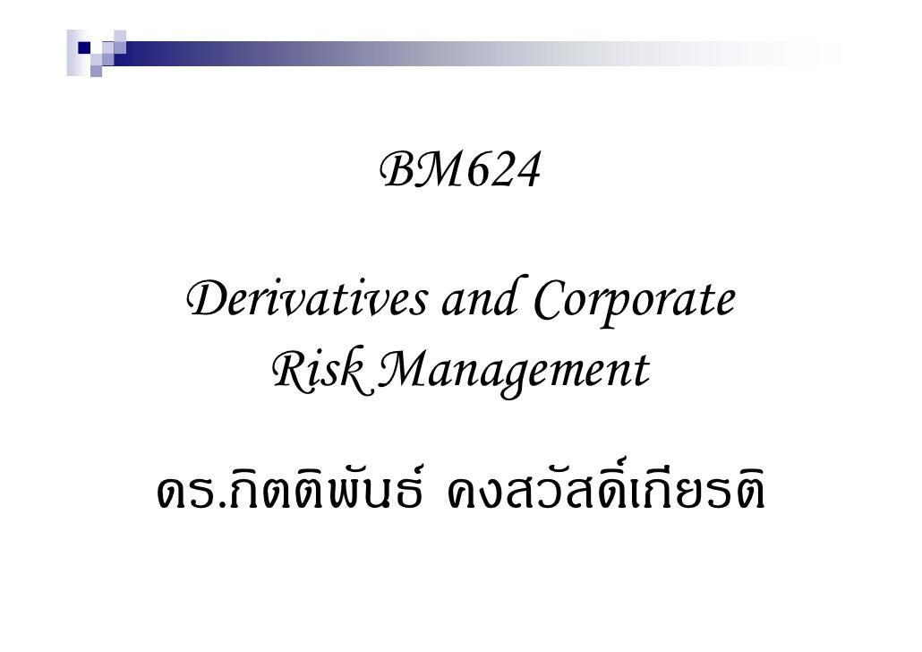 BM624   Derivatives and Corporate     Risk Management  ดร.กิตติพันธ คงสวัสดิ์เกียรติ