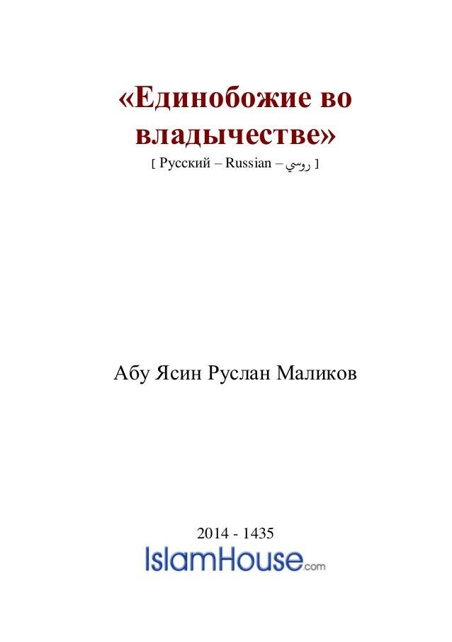 «Единобожие во владычестве» ] Русский – Russian – رويس [ Абу Ясин Руслан Маликов 2014 - 1435
