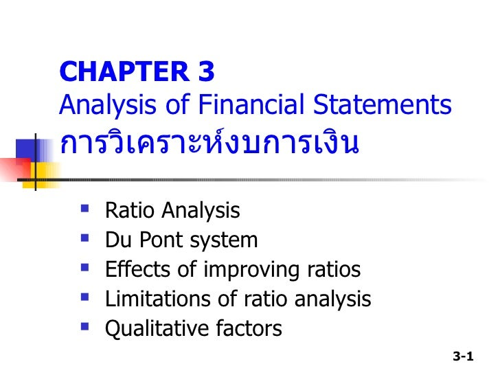 CHAPTER 3 Analysis of Financial Statements การวิเคราะห์งบการเงิน <ul><li>Ratio Analysis </li></ul><ul><li>Du Pont system <...