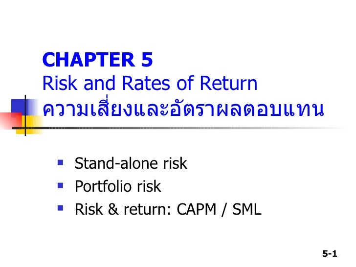 CHAPTER 5 Risk and Rates of Return ความเสี่ยงและอัตราผลตอบแทน <ul><li>Stand-alone risk </li></ul><ul><li>Portfolio risk </...