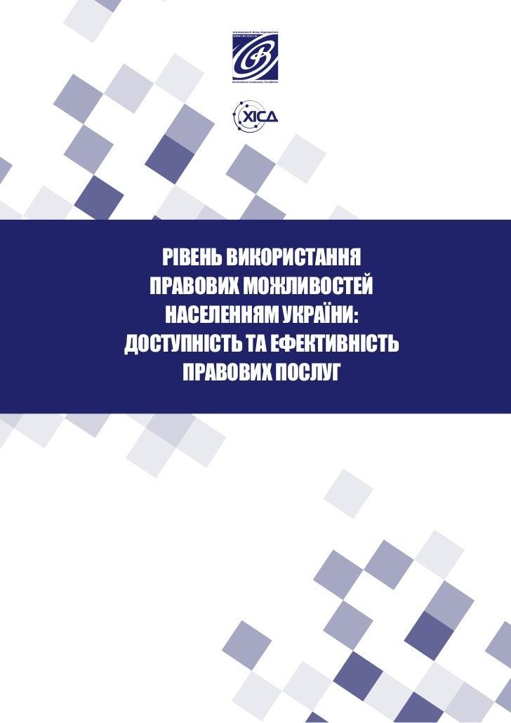 Рівень використання правових можливостей в Україні (Україномовна версія)