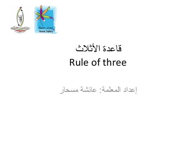 اللثلث قاعدة Rule of three مسحار عائشة :المعلمة إعداد