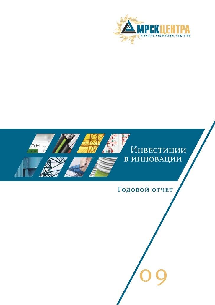 Предварительно утвержден Советом                                      директоров ОАО «МРСК Центра»                        ...