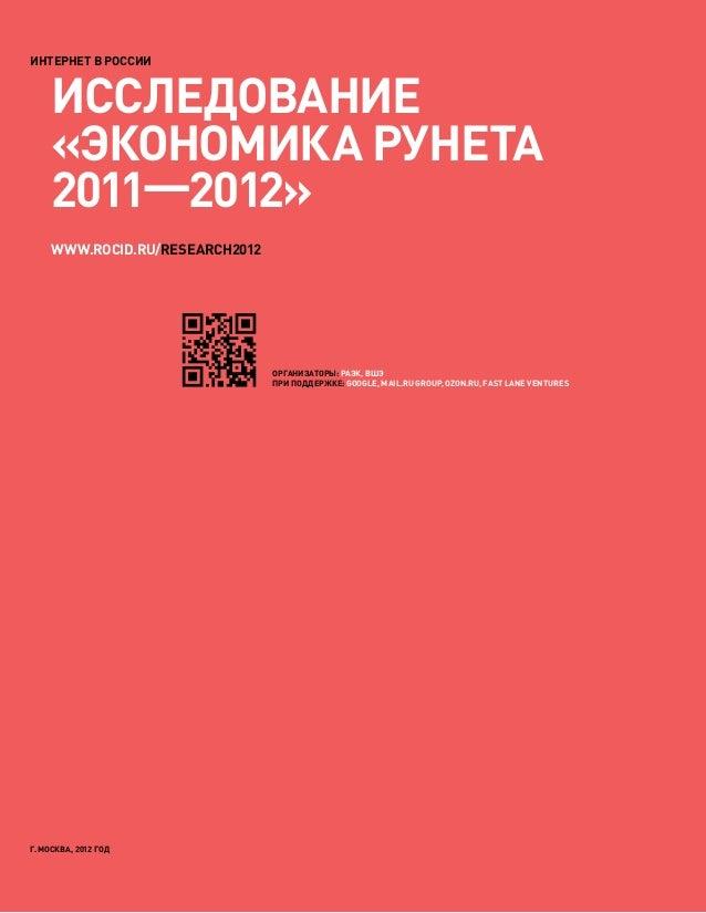 ИНТЕРНЕТ В РОССИИ    Исследование    «Экономика Рунета    2011—2012»                www.rocid.ru/research2012            ...