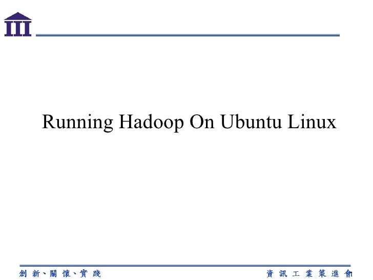 Running Hadoop On Ubuntu Linux