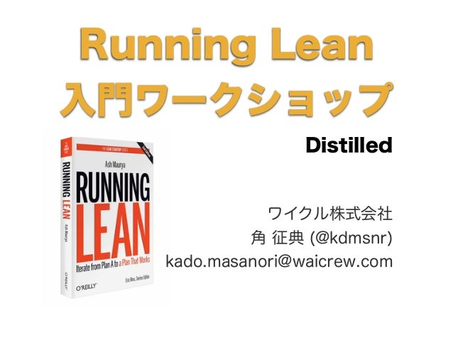 【Running Lean入門】リーンキャンバス作成ワークショップ(簡易版)