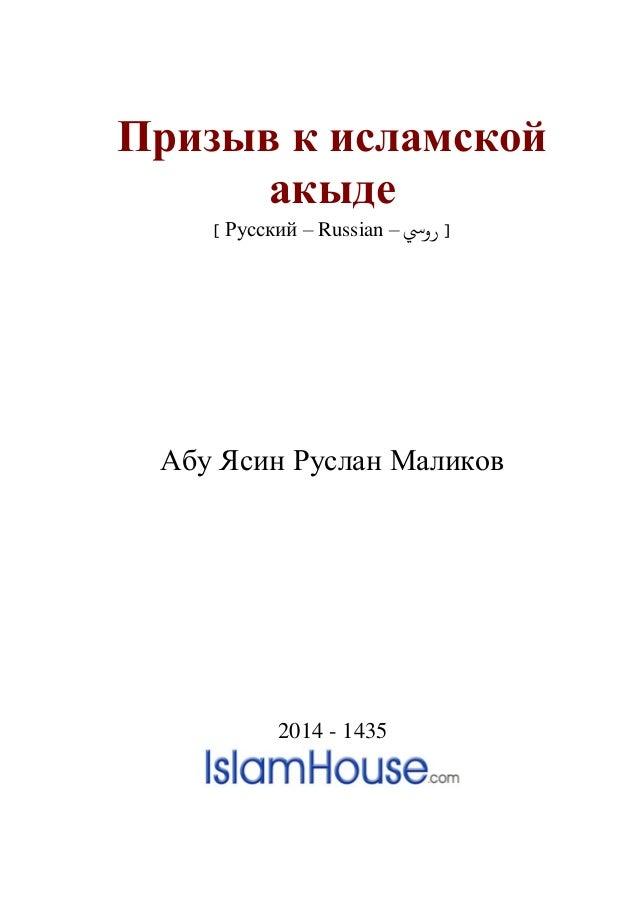 Призыв к исламской акыде ] Русский – Russian – رويس [ Абу Ясин Руслан Маликов 2014 - 1435