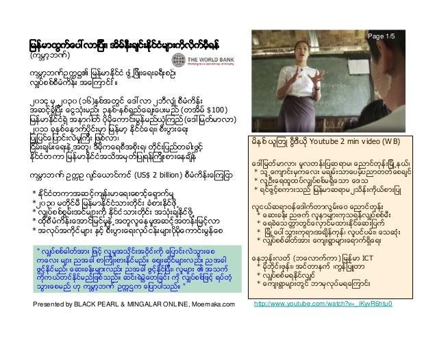 ျမန္မာထြက္ေပၚလာျပီး၊ အိမ္နီးခ်င္းႏိုင္ငံမ်ားကိုလိုက္မွီရန္  Page 1/5  (ကမၻာ့ဘဏ္)  ကမၻာ့ဘဏ္ဥ ကၠ႒၏ ျမန္မ ာႏိုင္င ံ ဖြံ႕ျဖိဳး...